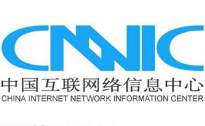 中国互联网信息中心